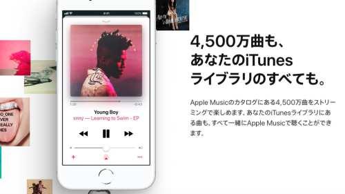 iPhoneユーザーにおすすめ!邦楽もかなり充実で学生プランまである『Apple Music』