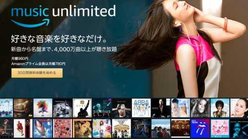 Amazonプライム会員にオススメの『Amazon Music Unlimited』