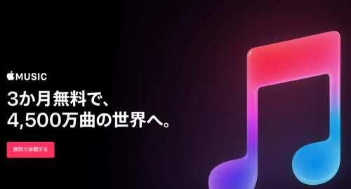 洋楽の王者。iPhone(iOS)ユーザーに最高の音楽アプリ『Apple Music』