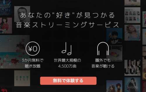 パソコンにもアンドロイド(Android)にも対応のアプリ!国産最強の音楽配信サイト『AWA』