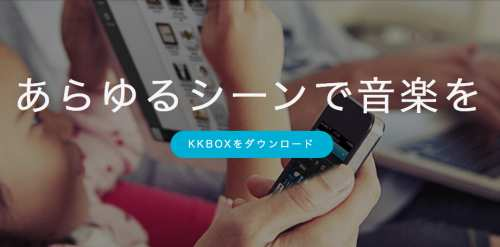 KKBOXの登録方法と解約手順~無料期間中お試し会員から退会する仕方