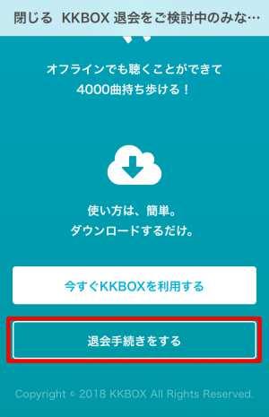 KKBOXの退会方法(スマホ)3