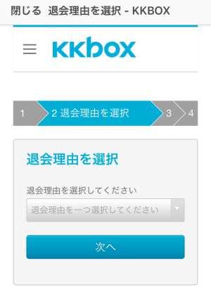 KKBOXの退会方法(スマホ)5