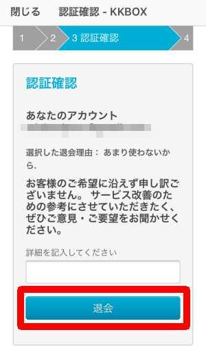KKBOXの退会方法(スマホ)6