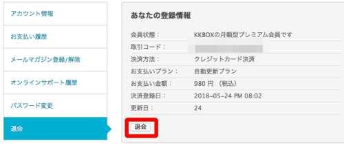 KKBOXの退会方法(PC)3