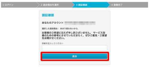 KKBOXの退会方法(PC)6