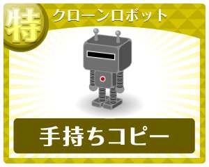 クローンロボット