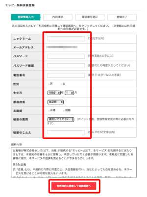 パソコンからモッピーに新規会員登録する方法4