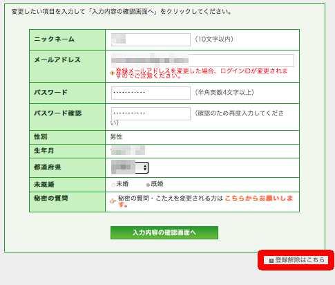 モッピーの退会方法(パソコン)2