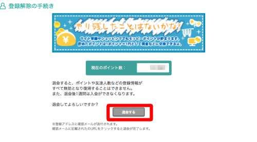 モッピーの退会方法(パソコン)3
