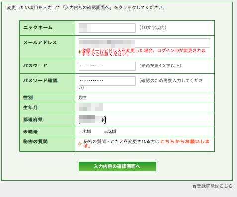 パソコンからの登録情報変更の方法・やり方2