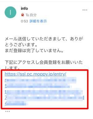 スマホからモッピーに新規会員登録する方法4