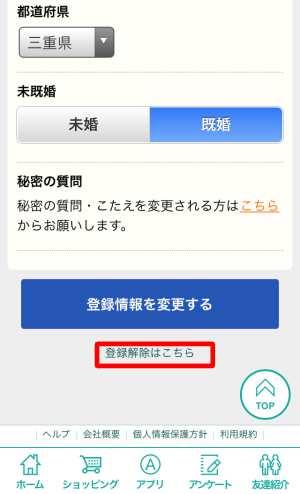 モッピーの退会方法(スマホ)2