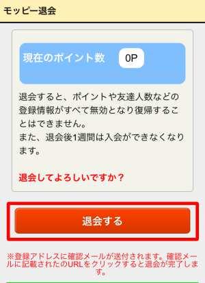 モッピーの退会方法(スマホ)3