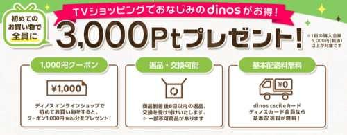 ディノス(dinos)初めてのお買い物でもれなく3,000Ptプレゼントキャンペーン