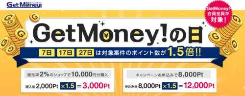 対象広告の還元率1.5倍!!毎月7の付く日(7日・17日・27日)は「ゲットマネーの日」
