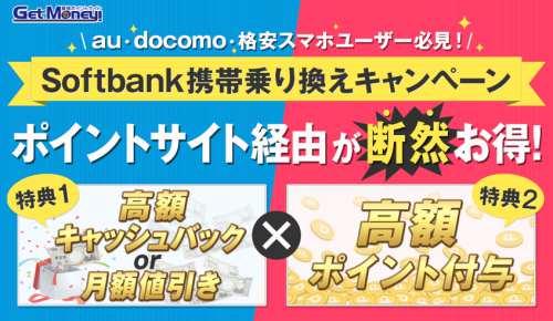 Softbankへの乗り換えで超お得なキャッシュバック&ポイントバックキャンペーン