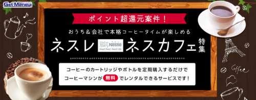 自宅で専門店の味を低コストで〜今ならコーヒーマシンが無料!!