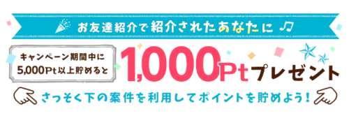 ゲットマネーの新規登録キャンペーン!