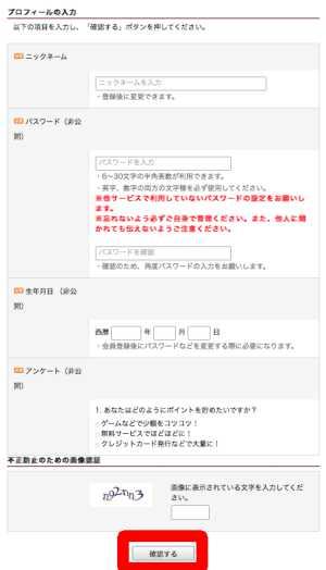 PCからのげん玉への会員登録方法3