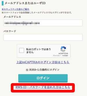パスワード忘れによるパスワード変更方法1