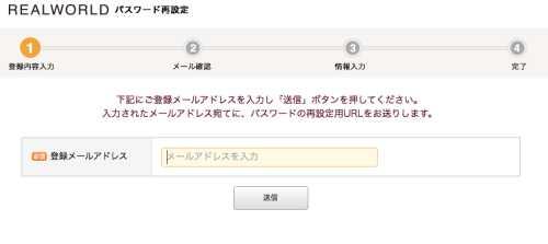 パスワード忘れによるパスワード変更方法2