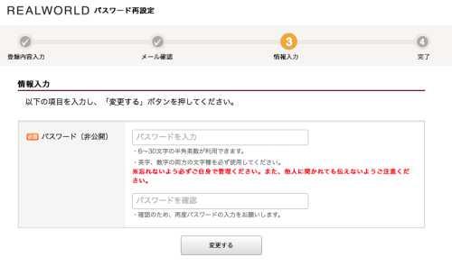 パスワード忘れによるパスワード変更方法3