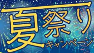 ハピタス夏祭りキャンペーン