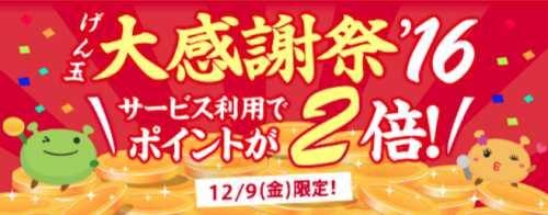 2018年は開催されるのか?!1日限定イベント!ポイントなんと2倍?!『げん玉大感謝祭』
