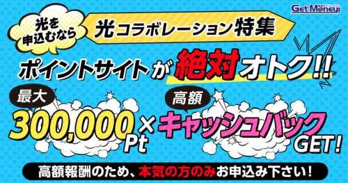 光コラボレーション特集!ケータイと光回線をセットで申し込みで最大14万円お得?!