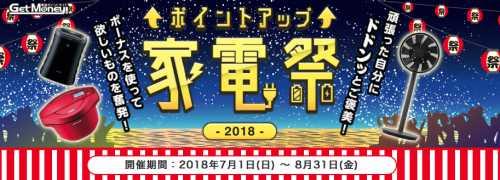 8月31日まで大幅還元率アップ!夏の家電祭2018開催中!!