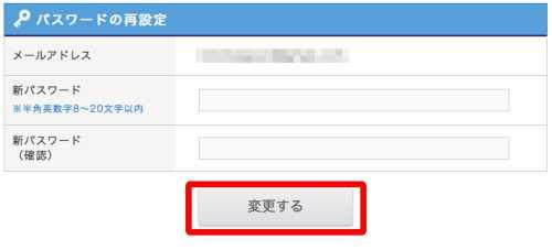 パスワード忘れによるパスワード変更方法4
