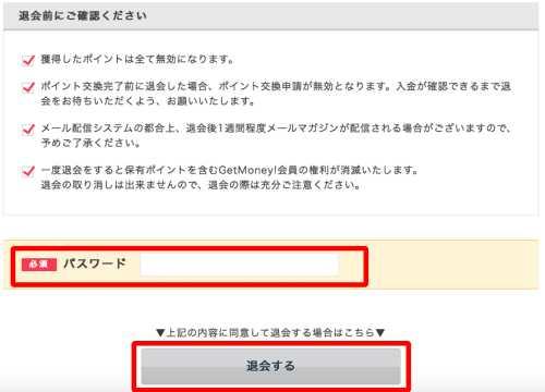 ゲットマネーの退会方法(PC)2