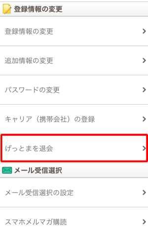 ゲットマネーの退会方法(スマホ)2