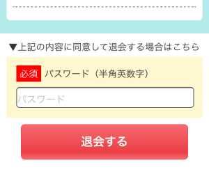 ゲットマネーの退会方法(スマホ)3