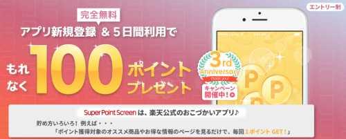 Super Point Screen(楽天スーパーポイント・スクリーン)