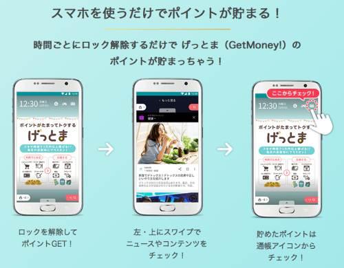ポイントサイト『ゲットマネー』が提供するスマホロックで稼げるアプリ「げっとまスクポ」