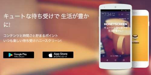 キュートな待ち受け画面でお小遣いが稼げるハニースクリーン(iOS / Android対応)