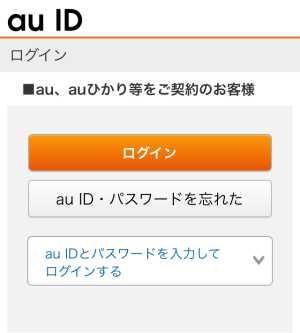 au IDを使ってうたパスに入会する方法2