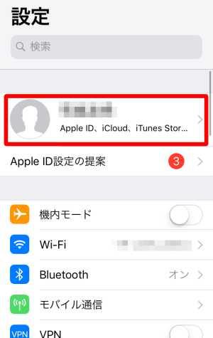 Apple決済の解約手順1