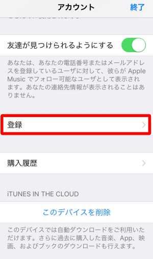 Apple決済の解約手順5