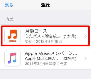 Apple決済の解約手順6
