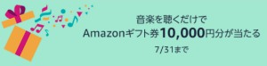 Amazon Music Unlimitedで音楽を聴くだけでAmazonギフト券1万円が当たる!