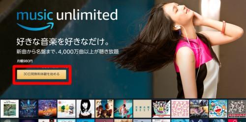 パソコンからAmazon Music Unlimitedに登録する方法1