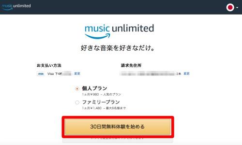 パソコンからAmazon Music Unlimitedに登録する方法2