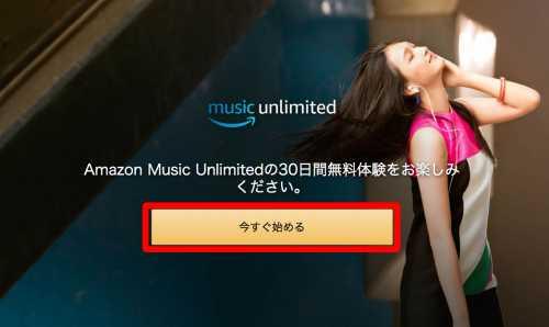 パソコンからAmazon Music Unlimitedに登録する方法3