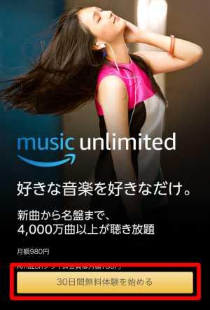 スマホからAmazon Music Unlimitedに登録する方法1