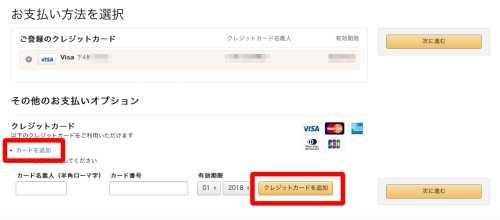Amazon Music Unlimitedの支払い方法の変更方法2