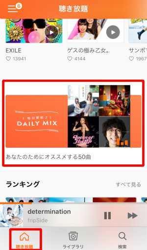 レコメンド機能『Daily Mix』
