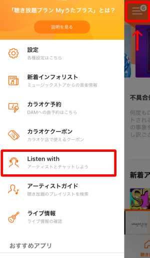 Listen with